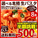 生パスタ 選べる生パスタ8食 送料無料 ...