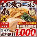 【送料無料】中華そば もち麦 ラーメン 2種の粉末スー
