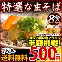 【送料無料】生そば8食セット 送料無料 / 生そば 蕎麦 日本そば なまそば 讃岐 こだわ