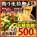 【送料無料】 2セットから選べる 脳裏に焼きつく旨さ 辛み こだわりラーメン3食セット ( アジアン