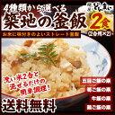 釜めしの素 4種類から選べる 550g(2合用)×2食 メール便送料無料 釜飯 ストレートタイ