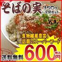 【送料無料】 話題のスーパーフード そばの実350g×2袋 蕎麦の実 雑穀 ゆうメール送料無料