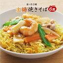 1000円 送料無料 ポッキリ 3種から選べる 生麺焼きそば 6食 ソース焼きそば 中華風焼きそば 焼きちゃんぽん ポイント消化 お試し おつまみ