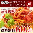 送料無料 『生パスタ5食セット(リングイネ)』【メール便専用】
