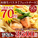生パスタ フェットチーネ 【1食70円】【お買い得業務用商品...
