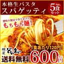 送料無料 パスタ『生パスタ5食セット(スパゲティ)』【メール便専用】