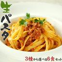 スーパーDEAL 30%ポイントバック 1000円 送料無料 ポッキリ 生パスタ 選べる生パスタ6食