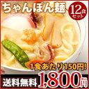 【送料無料】 当店中華麺で一番人気! 簡単本格ちゃんぽん麺 ...