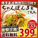 ♪♪メルマガ特別価格♪♪『 ちゃんぽん 3食(特製スープ付き)』【メール便専用】送料無料