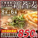 蕎麦 新蕎麦 北海道産玄そば使用 2016年度産 讃岐の製法で仕上げたこだわり蕎麦 新そば 8食セットorつゆ付6食セットから選べます! 送料無料