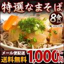生そば8食セット 送料無料 / 生そば 蕎麦 日本そば なまそば 讃岐 こだわり蕎麦