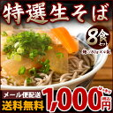 【送料無料】生そば8食セット 送料無料 / 生そば 蕎麦 日本そば なまそば 讃岐 こだわり蕎麦