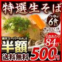 蕎麦 楽天スーパーSALE 半額 日本そば 讃岐の製法で仕上げたこだわり蕎麦 剣山そば 180g×3袋 希釈つゆ付 送料無料