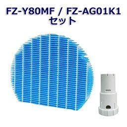 SHARP互換品 加湿フィルター FZ-Y80MF と Ag+イオンカートリッジ FZ-AG01K1 <strong>加湿空気清浄機</strong>用交換部品 互換品(1セット入り) FZY80MF 在庫あり 即納
