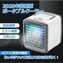 冷風機 冷風扇 小型クーラー 卓上クーラー 2020 【送料無料】 充電式 ミニ