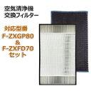 合計2枚セット F-ZXGP80 F-ZXFD70 空気清浄機交換用フィルター 集塵フィルター 加湿空気清浄機用交換フィルター 脱臭フィルター セット 互換 非純正 1枚ずつ パナソニック(PANASONIC)互換品