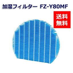 送料無料 日付指定不可 SHARP ( シャープ ) 互換品 FZ-Y80MF 加湿フィルター 純正品同等 <strong>加湿空気清浄機</strong> 用交換部品 互換品 FZY80MF プラズマクラスター 防菌 防カビ 加湿 <strong>加湿空気清浄機</strong>用 互換 交換用フィルター 交換 互換フィルター フィルター
