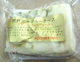 【ロックフォール(70g)】AOC「世界三大ブルーチーズ」とも呼ばれるフランス産ブルーチーズ。羊乳を洞窟で3ヶ月以上熟成、深みのある味わいが特徴です。  02P25May12