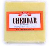 【マイルド・チェダーチーズ(130g)】ニュージーランド産 クセがなくクリーミーな口当たり、スコッチウィスキー、軽めの赤ワインのおつまみに!!そのままで食べても、サンドイッチ、オム