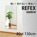 [最大36倍]REFEXリフェクスミラー軽量ジャンボ姿見80×150cm細フレーム(5mm)【壁掛けミラ
