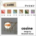 [エントリーで全品更にポイント10倍]cosine(コサイン)coitti (コイッティ)クッション【P10】【10P04Sep18】