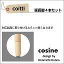 [お得なクーポン発行中]cosine(コサイン)coitti (コイッティ)延長脚80 (4本セット)【P10】