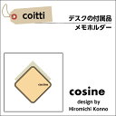 [エントリーで全品更にポイント10倍]cosine(コサイン)coitti (コイッティ)オプション メモホルダー【P10】【10P04Sep18】