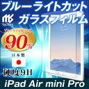 ブルーライトカット 90% 強化ガラス iPad Air Air2 iPad mini4 mini3 mini2 iPad Pro 9.7 12.9 対応 日本製 液晶保護フィルム [ fiel.D
