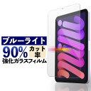 ブルーライトカット 90% 強化ガラス iPad mini 2019 mini5 mini4 mini3 mini2 mini 対応 日本製 液晶保護フィルム [fiel.D 正規品] ア..
