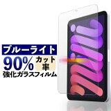 �֥롼�饤�ȥ��å� 90% �������饹 iPad mini4 mini3 mini2 mini �б� ������ �վ��ݸ�ե����[fiel.D ������] �����ѥå� �ߥ�4 �ߥ�3 �ߥ�2 �ߥ�Ʃ�� �Ѿ� �ݸ���� �ݸ���� ������ ����� �����ɻ� new! ��05P18Jun16��