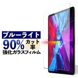 �֥롼�饤�ȥ��å� 90% �������饹 iPad Pro 9.7����� iPad Pro 12.9����� �б� ������ �վ��ݸ�ե���� [fiel.D ������] �����ѥå� �ץ� Ʃ�� �Ѿ� �ݸ���� �ݸ���� ������ ����� �����ɻ� new! ��05P29Aug16��