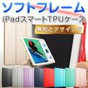 【ソフトフレームType】iPad 2017 ケース iPad Pro カバー 10.5 iPad mini4 iPad Air2 ケース iPad Pro 9.7 iPad mini2 iPad Air iPad mini3 iPad2 iPad3 iPad4 第五世代 おしゃれ スマートカバー 《MS factory》...