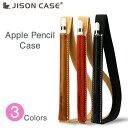 JISONCASE 正規品 Apple Pencil ケース...