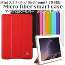 JISONCASE 正規品 iPad 2 3 4 iPadAir Air2 iPadmini 2 3 ( iPad mini Retina ) 高品質 マイクロファイバー PU レザー スマート ケー