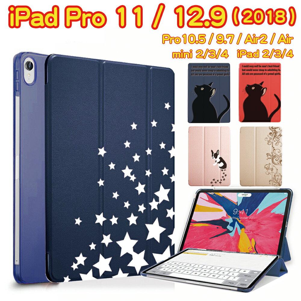iPad 9.7 2018 2017 ケース 新型 iPad Pro 10.5 カバー iPad mini4 ケース iPad Air2 ケース iPad mini2 iPad Air iPad mini3 iPad2 iPad3 iPad4 第六世代 第五世代 おしゃれ デザイン スマートシェルカバー 《MIxUP》 アイパッドエアー アイパッドプロ