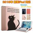 新型 iPad 9.7 2018 2017 ケース 対応 ス...