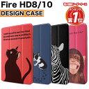 Fire HD 8 カバー FireHD 10 NEW-Fire 7 ( 2017 / 2016 ) 三つ折り ケース kindle 薄型 軽量 スタンド オートスリープ Amazon デザイン..
