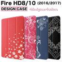 Fire HD 8 カバー FireHD 10 NEW-Fire 7 ( 2017 / 2016 ) 三つ折り ケース kindle 薄型 軽量 スタンド オートスリープ Amazon デザイン 花 ペイズリー