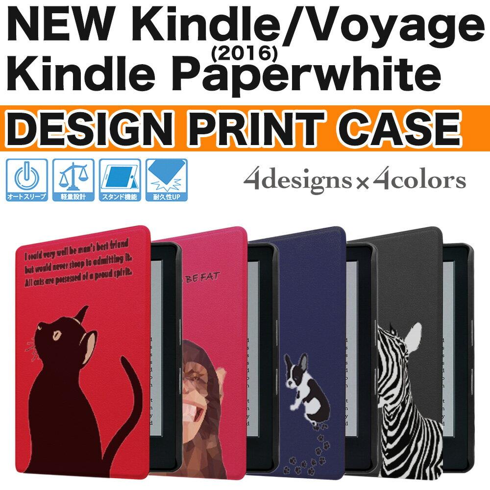 Amazon Kindle ケース 第8世代 Paperwhite Voyage オートスリープ 対応 スマート ケース 犬 ネコ アニマル
