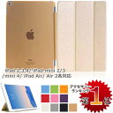 iPad Air2 ケース iPad mini4 iPad mini2 iPad Air ケース iPad mini3 ケース ( iPad mini Reti...