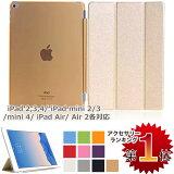 �ڥݥ����3�ܡ�iPad Air2 ������ iPad mini4 iPad mini2 iPad Air ������ iPad mini3 ������(iPad mini Retina)/iPad2 iPad3 iPad4�������б��Υ��ޡ��ȥ��С������ޡ��ȥ��С� ipad mini �����ȥ����ǽ��MS factory��/�����ѥåɥ�����2������ �����ѥåɥߥ˥��С�