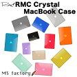 MacBook Air Pro Retina 11 13 15インチ 12インチ 2013 2014 2015年発売 New Air 11 13インチ ( Mid2013 Early2014 2015 ) & Pro Pro Retina ディスプレイ 13 15インチ( Mid2015 ) 対応 クリスタル ハードシェル マックブック ケース 《全12色》 RMC 【05P01Oct16】