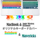 Apple Wireless Keyboard/ MacBook キーボード カバー 日本語 (JIS配列) Air Pro Retina 11/13/15インチ 各モデル対応 《RMC 限定 オリジナル デザインカラー》 Keyboard cover [RMC] マック マックブック Mac iMac 【到着後のレビューで送料無料】