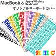 【エントリーでP5倍★27日10時〜30日9:59】Apple Wireless Keyboard MacBook キーボード カバー 日本語 ( JIS配列 ) Air Pro Retina 11 13 15インチ 各モデル対応 《全13色》 Keyboard cover [RMC] マック マックブック Mac