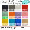 《RMC》MacBookケース マットモデル キーボードカバーセット 【期間限定で送料無料!】