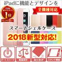 新型 iPad Pro 11インチ ケース iPad 9.7 2018 ケース iPad mini4...