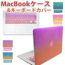 MacBook Air Pro Retina Pro15 Pro13 Touch Bar 11 12 13 15インチ Air 11 13インチ ( Mid2013 Early2014 2015 2016 2017 2018 ) ハード シェル ケース キーボードカバー 付き 《RMC オリジナル グラデーション》 マックブック