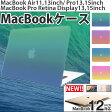 MacBook Air Pro Retina 11 13 15インチ 12インチ 2013 2014 2015年発売 New Air 11 13インチ ( Mid2013 Early2014 2015 ) & Pro Retina ディスプレイ 13 15インチ( Mid2014 ) ハードシェル ケース 《RMC オリジナル グラデーション》 マックブック ケース P19Jul15
