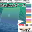 MacBook Air Pro Retina 11 13 15インチ 12インチ 2013 2014 2015年発売 New Air 11 13インチ (Mid2013 Early2014 201…