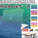 MacBook Air Pro Retina 11 13 15インチ 12インチ 2013 2014 2015年発売 New Air 11 13インチ ( Mi...
